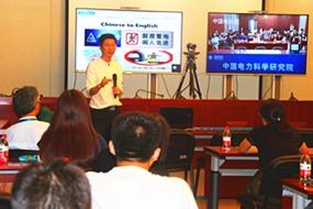 Programme d'interprétation de haut niveau de l'EPRI